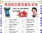 三门峡地区承接短信/彩信活动策划,广告宣传找客户