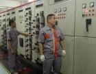 廊坊安次電工控制柜整改維修 工程施工團隊