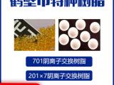 D301大孔树脂D301阴离子交换树脂性能稳定 报价透明欢迎