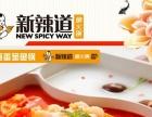 泉州新辣道鱼火锅加盟费多少,怎么加盟新辣道鱼火锅
