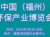 2022福州環保展