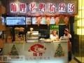 青岛妯娌老鸭粉丝汤加盟条件妯娌老鸭粉丝汤好吃吗