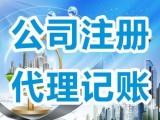 鄭州各區公司注冊公司財稅業務顧問各種資質辦理