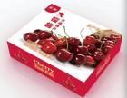 新型纳米樱桃保鲜纸箱 大连地区销售