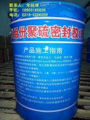 订购聚硫密封膏,哪里能买到高性价聚硫密封膏