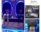 欢乐码头VR虚拟现实体验馆享受加盟 娱乐场所