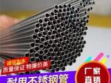304毛细管批发 厂家直销 304精密耐腐蚀毛细管