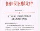 验资、增资、、会计代帐、公司注册—扬州方舟财税