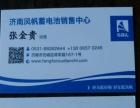 济南风帆蓄电池销售中心