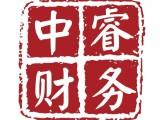 赤峰地区公司注册,代理记账,纳税申报