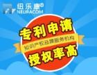 北京纽乐康 专利申请/海外专利申请/版权保护/专利转让