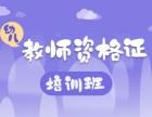 惠州惠阳哪里有教师资格证培训学校,哪家好?