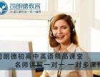 司朗德教育高中英语3500词快速学习法培训课报名中!