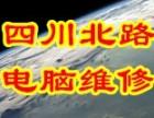 虹口四川北路电脑上门diy装机硬盘U盘数据恢复维修网络布线