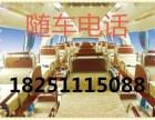 从苏州到黄石的客车在哪上车司机号码多少