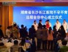 长江医院省内较不孕不育远程会诊中心成立