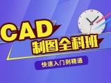 广州室内全案设计培训,CAD室内制图全科班