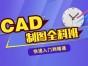 上海CAD培训班哪个好 学好技能是就业之源