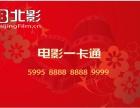 收购星巴克卡 收购大麦卡 收购各种电影卡 北京收卡