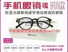 爱大爱稀晶石手机眼镜代理批发多少钱一副?