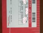 陈奕迅2016年6月11日青岛演唱会内场门票三张