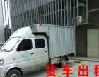 东莞中小型货车出租,搬家,工厂运货拉货可长期合作