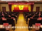 四川省剧院舞台幕布剧院成都市电动舞台幕布