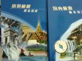 国内外旅游服务指南书籍