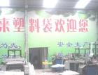 现来塑料袋印刷厂加盟 环保机械 投资金额