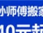 潍坊永发搬家,潍坊五区,专业小双排货车搬家搬运。
