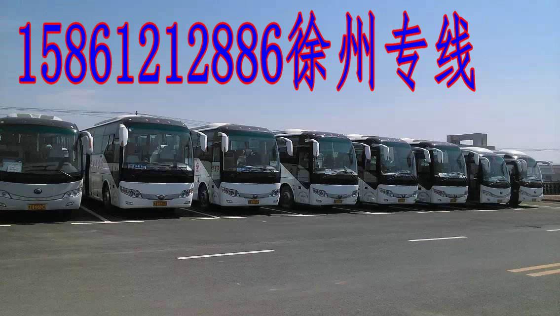 徐州到宜春长途汽车/大巴/汽车专线咨询//15861212886