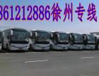 徐州到绍阳汽车//-158612128865%%天天发车+)
