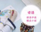 上海德語培訓機構 從零基礎到自由交流