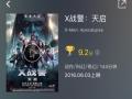 出售江汉路横店电影院魔兽,x战警电影票45元2张