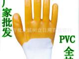 厂家直销 大半挂pvc手套 浸胶手套 劳保胶皮手套 加厚手套 批