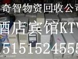 苏州宾馆设备回收 苏州二手空调设备回收 苏州废旧物资回收公司