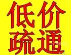 台州仙居县附近有抽化粪池及化粪池清掏吗?