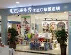 北京母婴生活馆加盟店 母婴店加盟哪家好