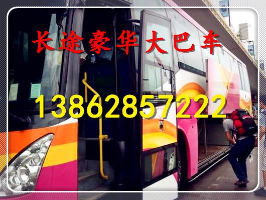 乘坐%南通到重庆的直达客车13862857222长途汽车哪里发车