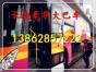 乘坐~昆山到泰安的直达汽车 客车13862857222 泰安