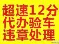 天津市西青区南开区华苑,年检验车,违章,委托书,6年免检领标