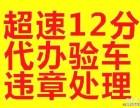 天津市各区验车/过户/交强险/商业险/补牌/违章等