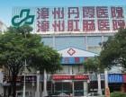 漳州哪家体检医院比较好漳州肛肠医院