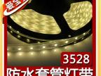 LED软灯条 3528贴片套管防水灯带 60灯/米 白色光 IP67 装饰灯带