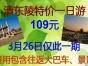 唐山遵化清东陵一日游(特价109)3月26号发团