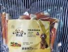宝龙迪宠物食品/零食