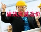 安徽安装预算培训班 合肥安装造价培训