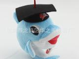 头戴学士帽海豚毛绒玩具 教育机构吉祥物海豚挂饰定制 企业礼赠品