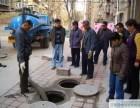 滨海新区管道检测,污水井疏通,工厂外网管道清洗