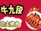 牛九段功夫烤肉加盟